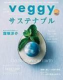veggy(ベジィ) vol.73 2020年12月号 サステナブル