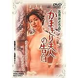 五月みどりの かまきり夫人の告白 [DVD]