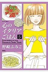 心のイタリアごはん : 5 (ジュールコミックス) Kindle版