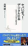 ヤバいぜっ! デジタル日本――ハイブリッド・スタイルのススメ (集英社新書)