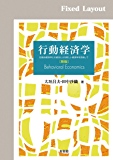 行動経済学(新版)