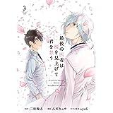 最後の医者は桜を見上げて君を想う 第3巻 (コロナ・コミックス)