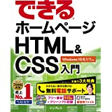 (無料電話サポート付)できるホームページ HTML&CSS入門 Windows 10/8.1/7対応 (できるシリーズ)
