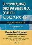 チックのための包括的行動的介入(CBIT)セラピストガイド -トゥレット症とのつきあい方