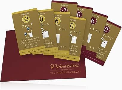 ワインレーティング ヴィンテージ(Wine RATING VINTAGE)ワインレーティング拡張パック