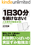 「1日30分」を続けなさい!Kindle版: 人生勝利の勉強法55