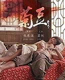 菊豆 [Blu-ray]