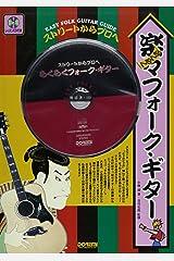 らくらくフォークギター CD付 (ストリートからプロへ) ペーパーバック