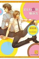 正しい恋の悩み方 (ディアプラス文庫) Kindle版