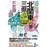 群馬・栃木・茨城 くらべてみたら? 「北関東三県」の不思議と謎 (じっぴコンパクト新書)