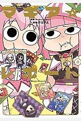 マギア☆レポート 3巻【アクセスコード付き】 (まんがタイムKRコミックス) Kindle版
