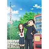 【Amazon.co.jp限定】からかい上手の高木さん2 Vol.2(全巻購入特典:「全巻収納BOX」&「オリジナル特典DVD」引換シリアルコード付) [Blu-ray]