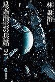 星系出雲の兵站2 (ハヤカワ文庫JA)