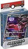 ポケモンカードゲーム サン&ムーン「GXスタートデッキ イベルタル」