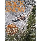 ROCK & SNOW 090「二子山西岳 再開拓」 (別冊山と溪谷)