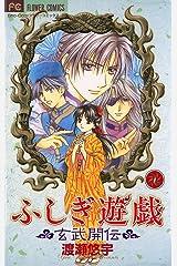 ふしぎ遊戯 玄武開伝(9) (フラワーコミックス) Kindle版