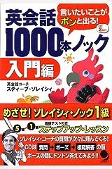 英会話1000本ノック[入門編](CD付) 単行本