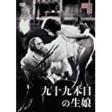 九十九本目の生娘 [DVD]