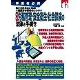 働き方改革法に対応! 建設業事業者のための 最新 労務管理・安全衛生・社会保険の法律と手続き (事業者必携)