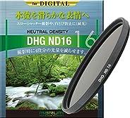 MARUMI NDフィルター 82mm DHG ND16 82mm 光量調節用