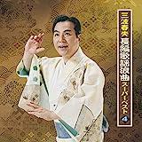 三波春夫 長編歌謡浪曲スーパーベスト4