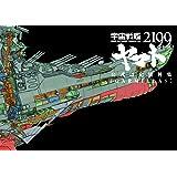 宇宙戦艦ヤマト2199 公式設定資料集 [GARMILLAS]