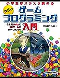 小学生がスラスラ読める すごいゲームプログラミング入門 日本語Unityで3Dゲームを作ってみよう!