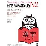 日本語総まとめN2漢字 (アスク出版)