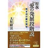 原説・『愛の発展段階説』 ー若き日の愛の哲学ー (OR BOOKS)