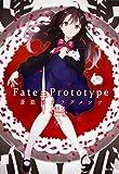Fate/Prototype 蒼銀のフラグメンツ (2)