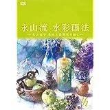 永山流水彩画法 (永山裕子 果物と紫陽花を描く)[DVD] / The art of NAGAYAMA style water color painting (water color painting of fruits and hydrangeas