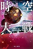 時空大戦 4 勝利への遥かなる旅路 (ハヤカワ文庫SF)