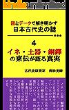 図とデータで解き明かす 日本古代史の謎 4: イネ・土器・銅鐸の東伝が語る真実