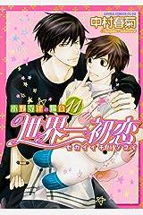 世界一初恋 〜小野寺律の場合 (11)〜 (あすかコミックスCL-DX) コミック