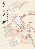 モンスター新人 (幻冬舎単行本)