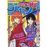 『るろうに剣心』ジャンプ ベストバトルTOP10 (ジャンプコミックス)