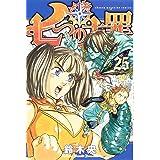 七つの大罪(25) (講談社コミックス)