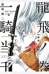 一騎当千 龍飛ノ巻 一騎当千 / 真・一騎当千 (ヤングキングコミックス) Kindle版
