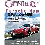 GENROQ - ゲンロク - 2021年 6月号