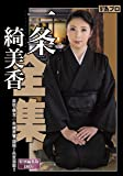 一条綺美香全集 FAプロ [DVD]