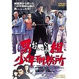 男組 少年刑務所 [DVD]