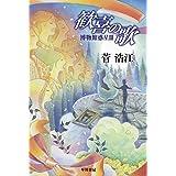 歓喜の歌 博物館惑星Ⅲ (ハヤカワ文庫JA)