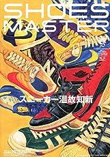 シューズマスター VOL.18 (スノースタイル2012年10月号増刊) [雑誌]