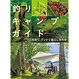 北海道を遊びつくせ! 釣り+キャンプガイド (別冊つり人 Vol. 543)