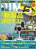 DIME(ダイム) 2019年 09・10 月合併号 [雑誌]