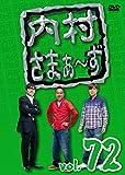 内村さまぁ~ず vol.72 [DVD]