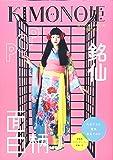 KIMONO姫13 なんて楽しいキモノ編(祥伝社ムック)