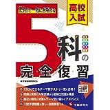 高校入試 5科の完全復習:15日で一気に合格する (受験研究社)