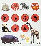 どうぶつえん―めくってパッ! (はっけんずかんプチ) 3~6歳児向け 図鑑