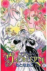 レディー・ヴィクトリアン 1 Kindle版